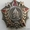 Купим орден Александра Невского орден Невского цена орден Невского стоимость    #468248