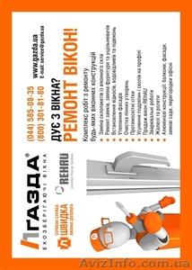 Буклеты, каталоги, флаера, конверты, бланки, визитки, папки изготовление в Киеве - Изображение #9, Объявление #650443