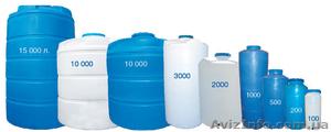 Емкости пластиковые, баки, резервуары,  бочки полиэтиленовые  от 100 – 20000 тыс - Изображение #1, Объявление #667425