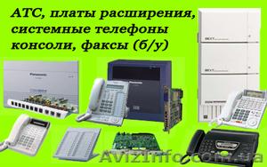 АТС Panasonic, платы расширения,системные телефоны  б/у - Изображение #1, Объявление #549484
