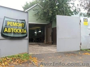 Ремонт автостекла на Соломенке.Киев. - Изображение #2, Объявление #489719