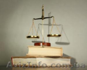 Юрист онлайн. Бесплатная юридическая консультация - Изображение #1, Объявление #1535820