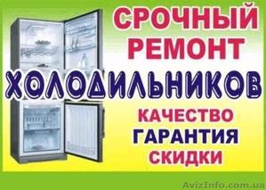 Ремонт Холодильника Беко, Ардо, Ханса, Атлант, Стинол Вышгород, Лютеж, Хотяновка - Изображение #1, Объявление #1606585