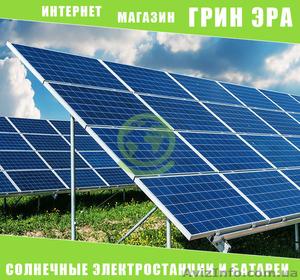 Солнечные электростанции, солнечные батареи, с доставкой по Украине - Изображение #1, Объявление #1619790