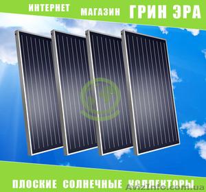 Плоский солнечный коллектор, водонагреватель в Украине - Изображение #1, Объявление #1619789
