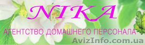 Сиделка для женщины 80 лет (вахта по 2 недели) - Изображение #1, Объявление #1632959