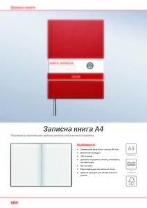 Ежедневники Brunnen продажа в Киеве (Украина) - Изображение #10, Объявление #640618