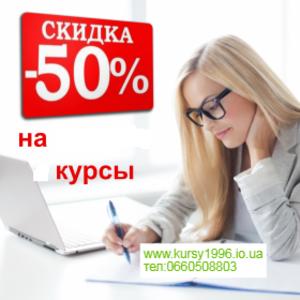 Скидка 50% на обучения по всем профессиям  - Изображение #1, Объявление #1684600