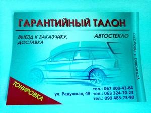 Замена лобового ветрового стекла Киев   - Изображение #3, Объявление #1685691