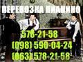 Перевозка пианино Киев 578-21-58 перевезти фортепиано,  рояль Киев