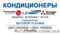 подключение,  установка стиральных машин 067-5020920 и др. бытовая техника
