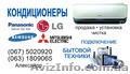 Кнодиционеры,  настенные сплит-системы,  установка кондиционеров 067-5020920 моб.