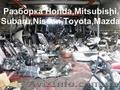 Автозапчасти разборка Mitsubishi,  Subaru,  Nissan,  Honda,  Mazda,  Toyota
