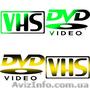 Киев. Оцифровка видео. Оцифровка видеокассет. Оцифровка VHS. Киев.Украина.