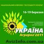 Агро выставка-ярмарок «УКРАИНА АГРАРНАЯ - 2011»