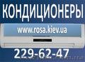 Установка кондиционеров в Киеве. Продажа. Сервис