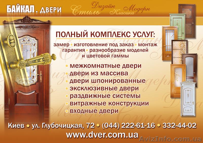 номер производство дверей рекламный лозунг государственный институт культуры