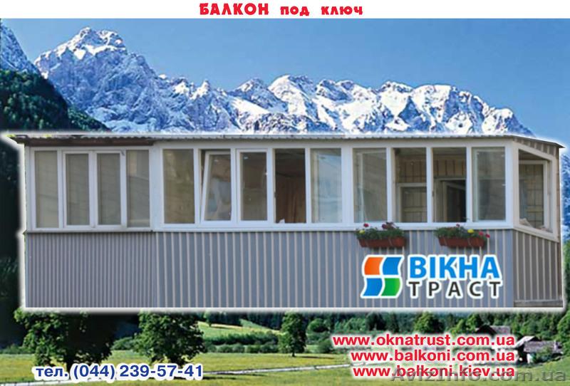 Все виды работ на балконе в киеве, продам, куплю, окна в кие.