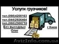 Грузчики(098)4208163