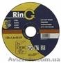 Отрезные круги для металл.  RinG  Гарантия качества Оптовые цены.