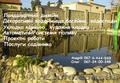 Ландшафтний дизайн,  озеленення  – автоматичні системи поливу,  прибирання