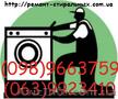 Срочный ремонт стиральных машин на дому.