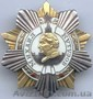 Орден Кутузова цена купить орден Кутузова 1 2 3 ст орден Кутузова цена Кутузов