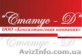 Регистрация общественных,  благотворительных организаций,  кооперативов и др.