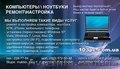 Диагностика компьютера Киев,  Диагностика ноутбука Киев,  Диагностика iphone Киев,