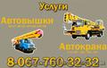 Услуги автокрана Киев