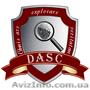 Детективное агентство DASC - поиск людей за рубежом.