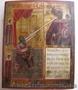 Абазы,антиквариат,старинные иконы,продать икону киев старая икона киев - Изображение #2, Объявление #659706