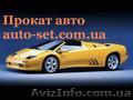 Заработок Вашего авто от 50 у.е/сут