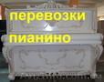 Перевозка пианино по Киеву и области.