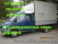 Грузовые перевозки Киев грузчики