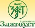 Книги по русскому языку как иностранному издательство Златоуст в Киеве