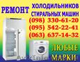 Ремонт стиральных машин Дарницкий район. Ремонт стиральной машины