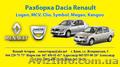 Купить б/у запчасти Renault Logan Dacia Logan Дачия Логан