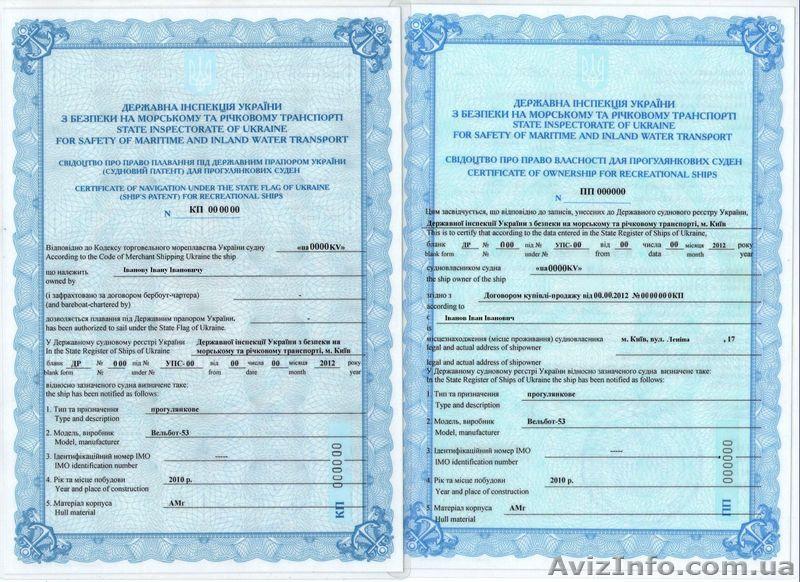 документы на лодку с мотором в украине