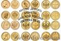 Куплю золотые монеты, червонцы, 15 рублей, для себя, Объявление #841332