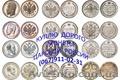 Куплю серебряные монеты, полтинники, рубли , Объявление #841331