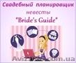 Свадебный Планировщик/органайзер для невест