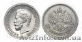 Купим дорого монеты. - Изображение #2, Объявление #853202