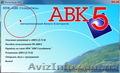 Авк 5  версия  2.12.1