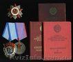 Куплю военные вещи - ордена, медали, знаки, жетоны., Объявление #913764