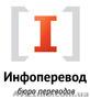 Бюро переводов Инфоперевод в Киеве