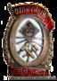 Куплю военные вещи - ордена, медали, знаки, жетоны. - Изображение #3, Объявление #913764