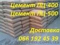 Портландцемент марки ПЦ-400,  ПЦ-500 ДО. Доставка по Киеву и обл.