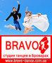 постановка свадебного танца бровары, свадебный танец, школа танцев бровары, Объявление #951362