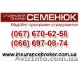 Услуги страхового брокера Киев,  автострахование